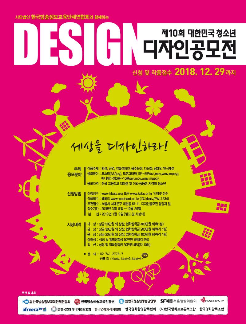 제10회 대한민국 청소년 디자인공모전_web용.jpg