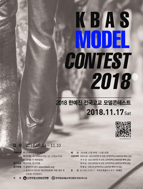 2018모델경연대회.jpg