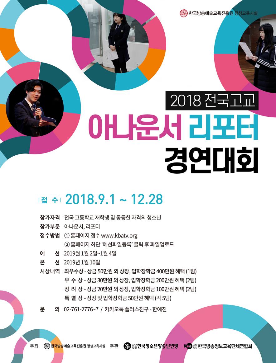 2018아나운서리포터경연대회.jpg