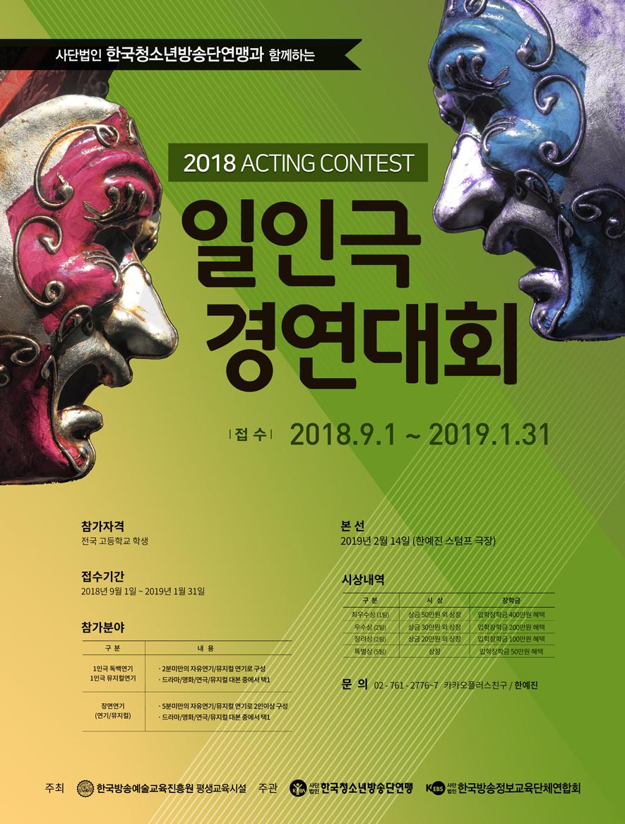 2018일인극경연대회.jpg