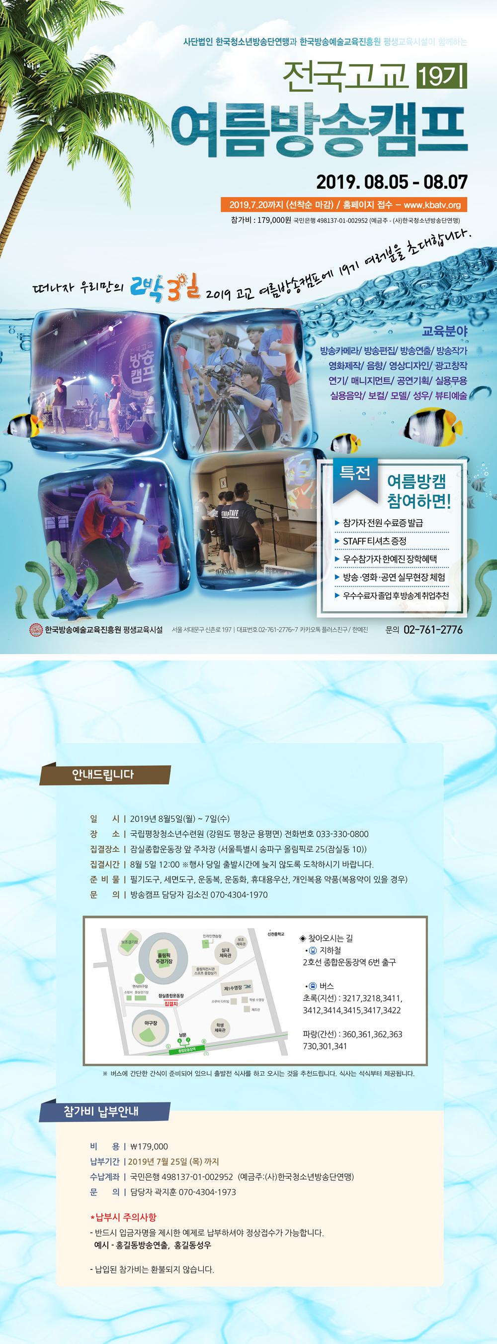 여름방송캠프.jpg