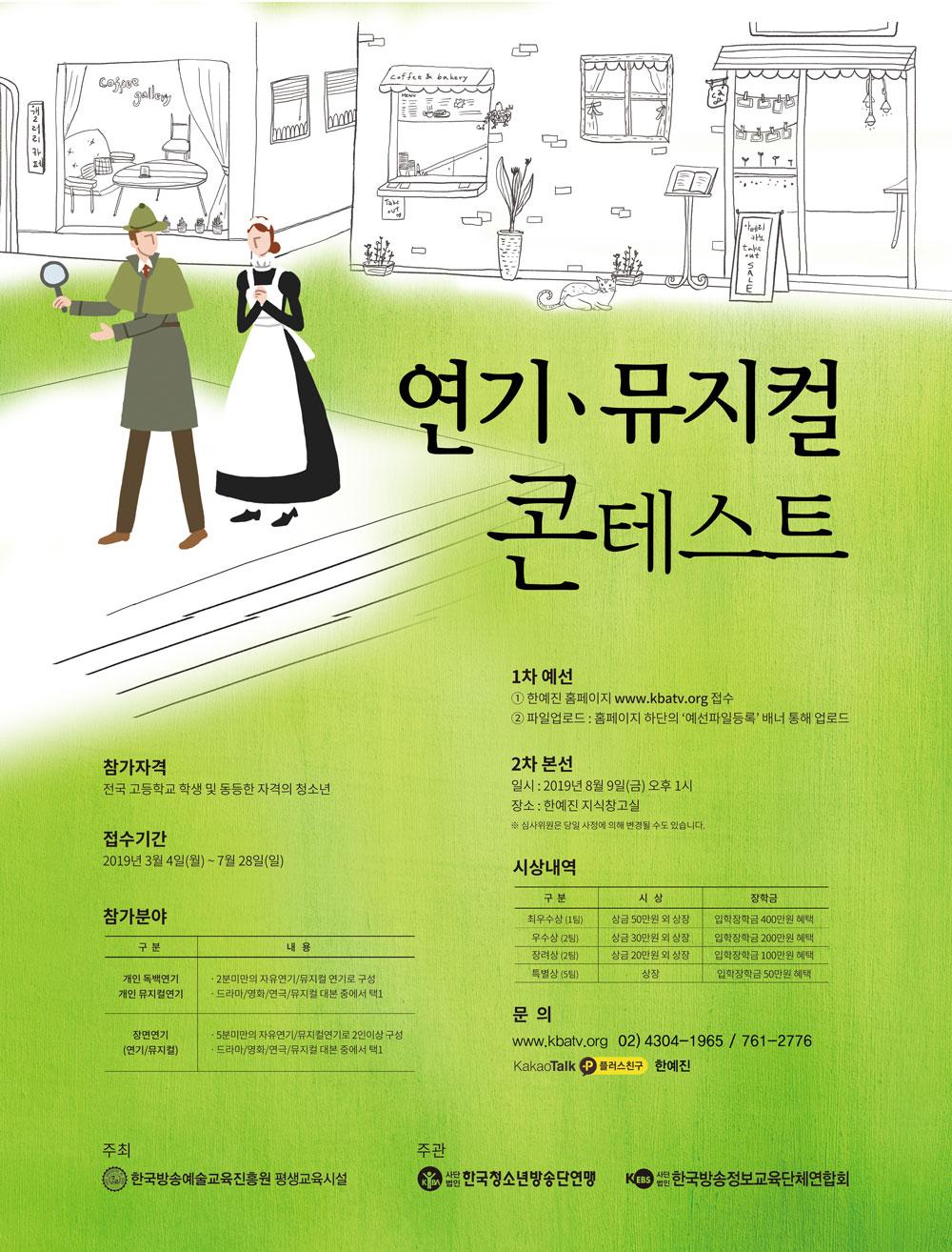 연기뮤지컬콘테스트.jpg
