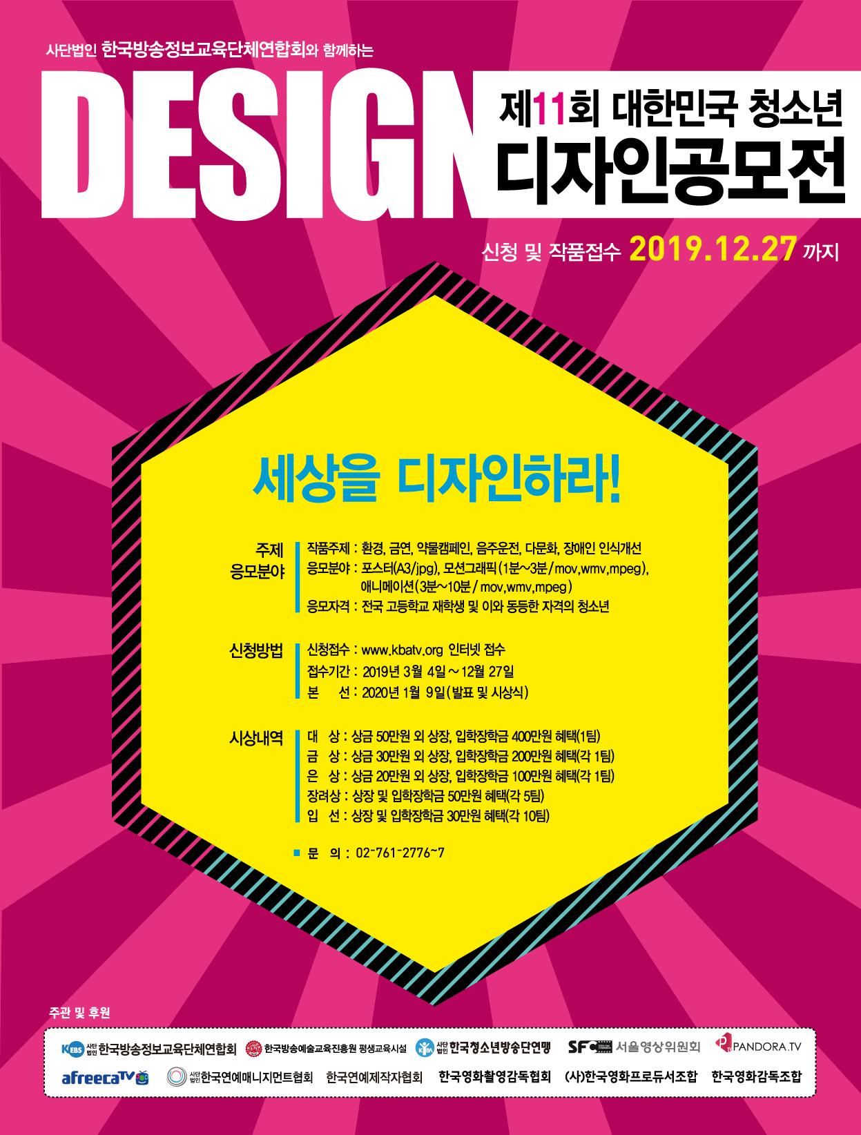제11회-대한민국-청소년-디자인공모전-포스터.jpg