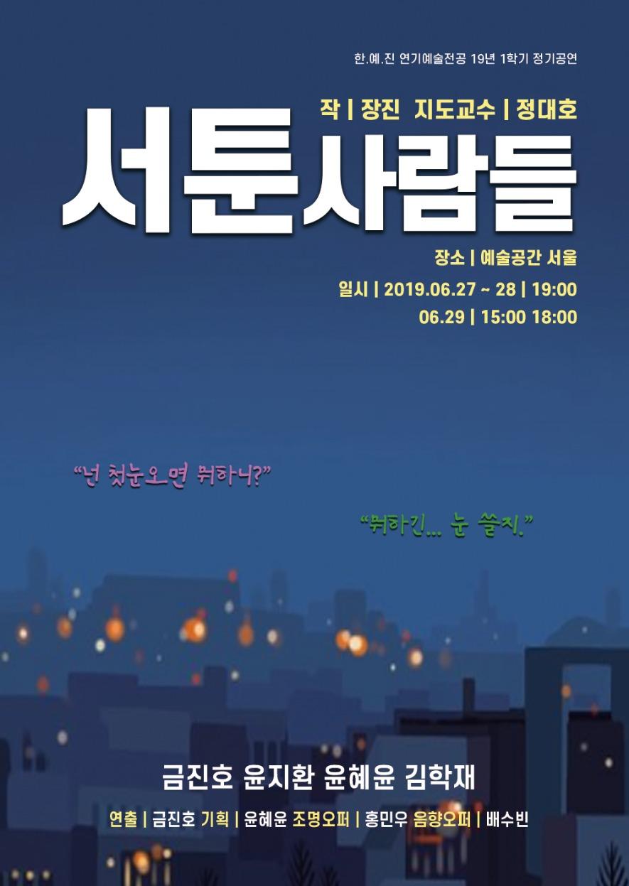 서툰사람들_포스터_img.jpg