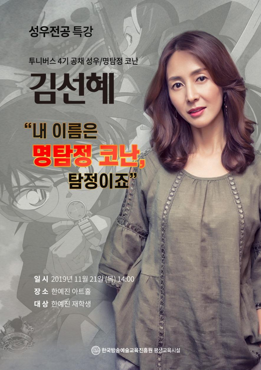 성우김선혜특강.jpg