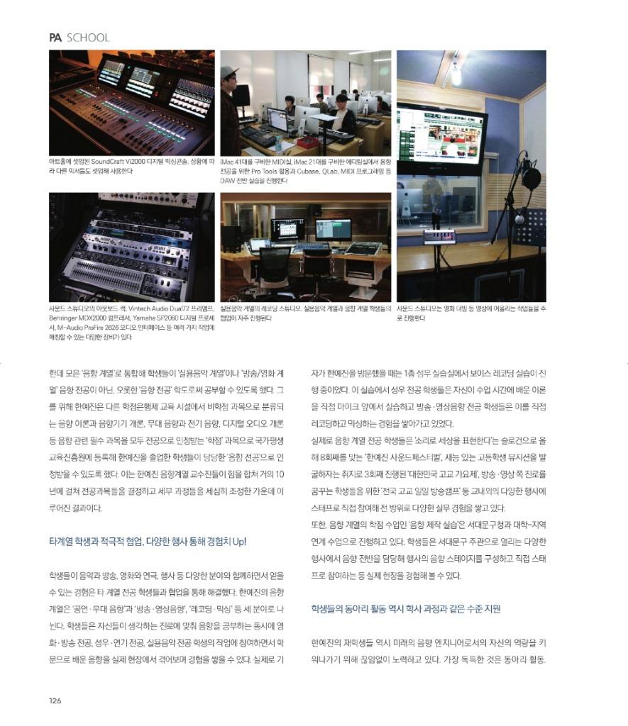 MonthlyPA_Dec_2019_)PA SCHOOL 한국방송예술교육진흥원 음향계열-3.jpg