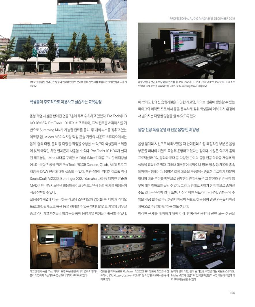 MonthlyPA_Dec_2019_)PA SCHOOL 한국방송예술교육진흥원 음향계열-2.jpg
