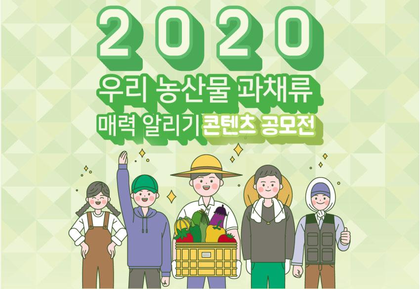 2020_우리농산물알리기공모전_임유진박주란.jpg