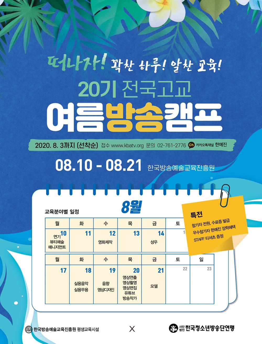 2020여름방송캠프_수정본.jpg